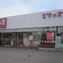 ますのすし本舗源 富山インター店