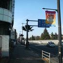 福生ベースサイドストリート