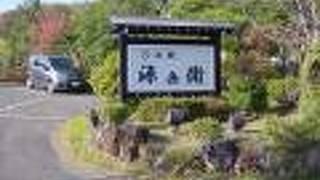 遠刈田温泉 旅館 源兵衛