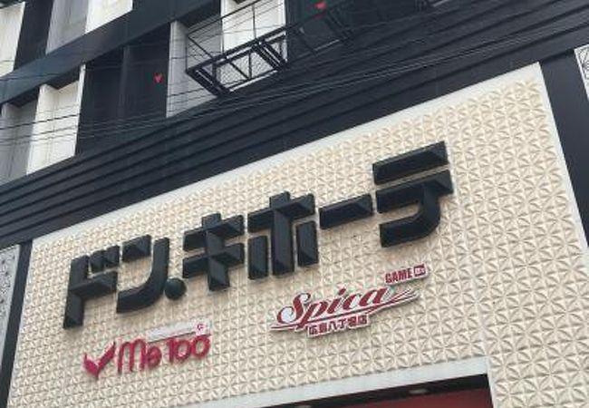 ドン キホーテ (広島八丁堀店)