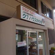 健康センターです。