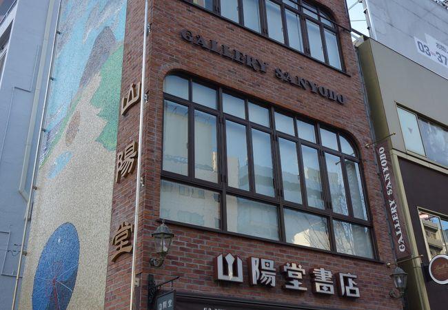 ギャラリー山陽堂