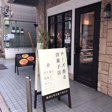 横濱元町洋菓子研究所