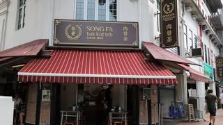 松發肉骨茶 ソンファ バクテー (ニューブリッジロード11店)