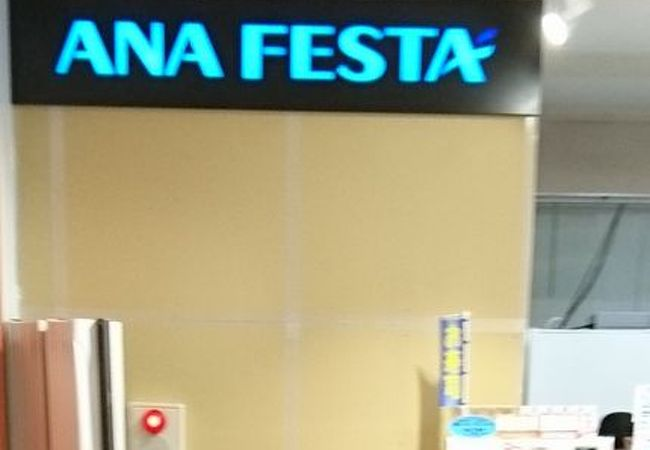 鳥取空港内のANAフェスタ