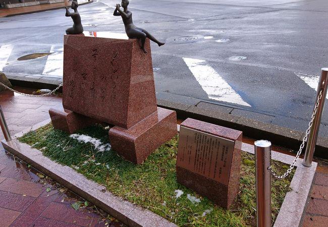 森光子 放浪記 記念碑