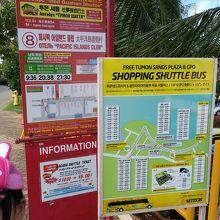 バス停の時刻表