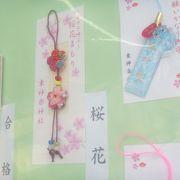 公園内の神社に桜花守り