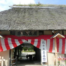 佐々木喜善の生家
