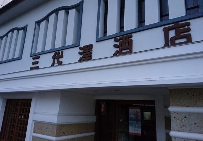 三代澤酒店