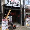写真:駅北酒場 肉山田肉男