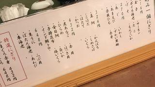 旭鮨総本店 吉祥寺東急百貨店
