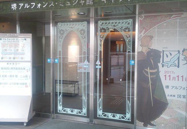 堺アルフォンス ミュシャ館