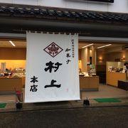 金沢を代表する和菓子屋さん
