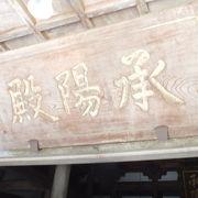 開祖、道元禅師のお墓にあたります