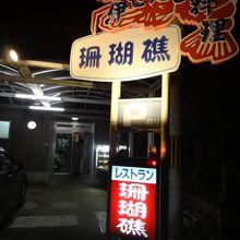 お店の前の大きな看板