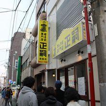 行列が出来る人気店!!