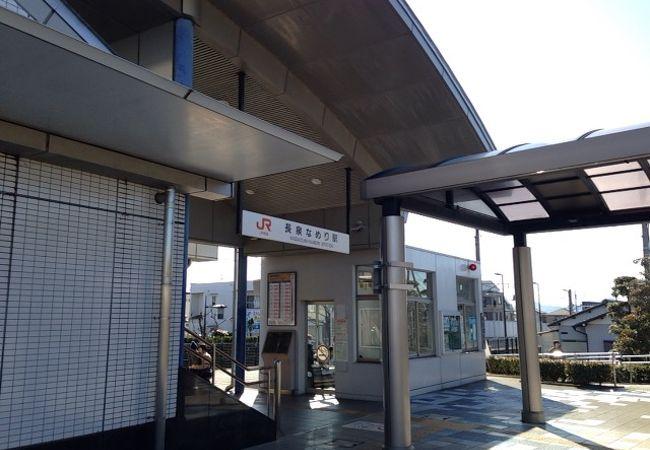長泉なめり駅