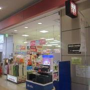 旭川空港のブルースカイ店舗としての限定品を伺ってみた所…