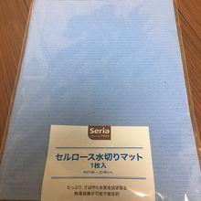 セリア (マルヤマクラス店) クチコミ一覧【フォートラベル】|札幌