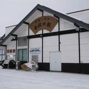 紋別駅の跡地に出来た複合型商業店舗施設