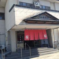 桜温泉 ニュー桜旅館 写真