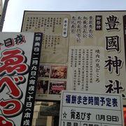太閤さんの神社