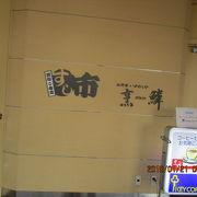 八戸駅直結