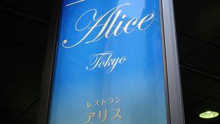 アリス 日本橋店