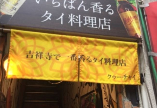 吉祥寺の本格タイ料理