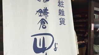 鎌倉四葩 (和紙よひら店)