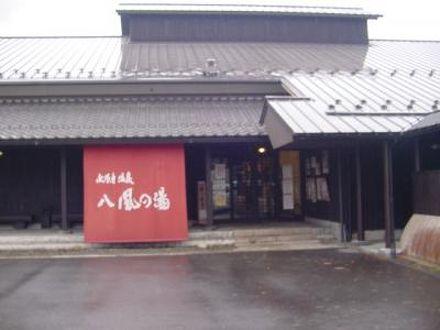 永源寺温泉 八風の湯 宿「八風別館」 写真