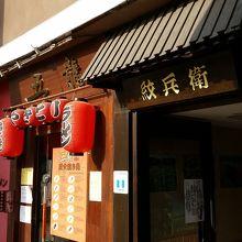 そば処 紋兵衛 (虹橋店)