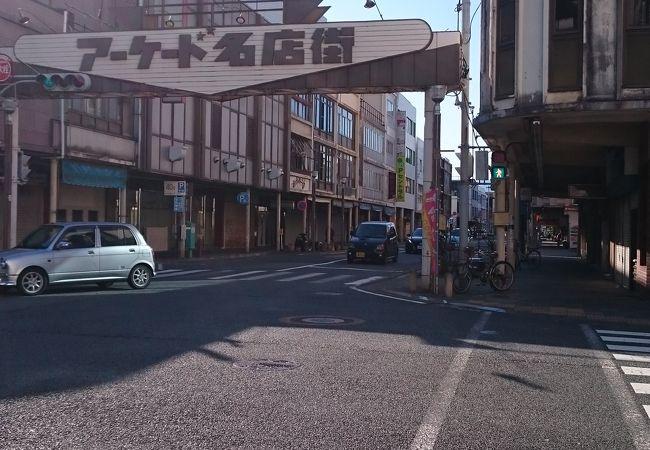昭和を感じるアーケード名店街