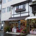 写真:おみやげ 大澤商店