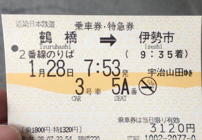 近鉄 名阪特急 アーバンライナー