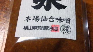 横山味噌醤油店