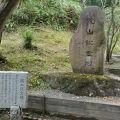 写真:乾山記念碑