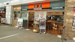 吉野家 羽田空港国際線旅客ターミナル店