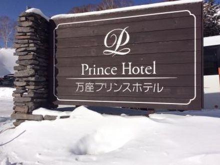 万座温泉 万座プリンスホテル 写真