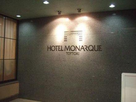 ホテルモナーク鳥取 写真