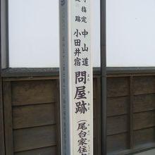 小田井下宿から上宿まで歩きましょう