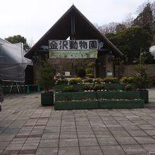 金沢自然公園の入り口