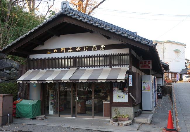 懐古園内唯一の土産店