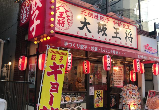 大阪王将 南行徳店