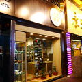 写真:雙魚茶館 (佐敦廟街店)