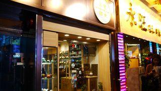 雙魚茶館 (佐敦廟街店)