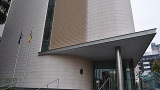 ベルギー王国大使館