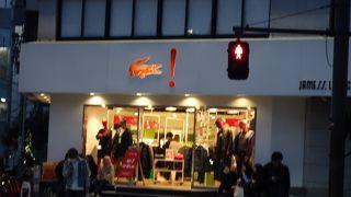 LACOSTE L!VE (原宿オリンピアネックス店)