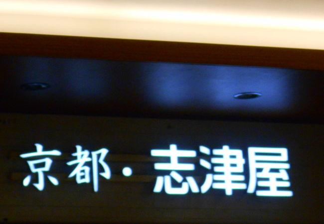 志津屋 京阪樟葉店